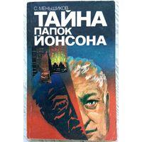 1988. ТАЙНА ПАПОК ЙОНСОНА С.М. Меньшиков. Политич. детектив