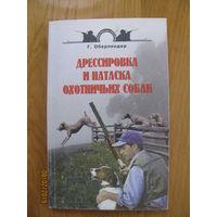 """Г. Оберлендер """"Дрессировка и натаска охотничьих собак"""", 2004."""