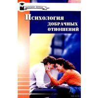 Психология добрачных отношений