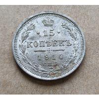 15 копеек 1914 год