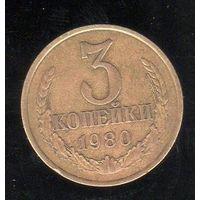 3 копейки СССР 1980_Лот # 0502