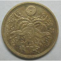 Япония 50 сенов 1946 года