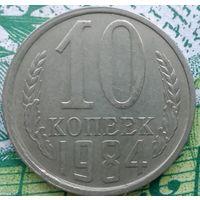 10 копеек 1984 шт 2.1 обмен