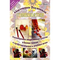 Виталий Зайченко (Алмаз). Гомеопатия. Разнообразные лекарственные средства и базовая терапия в профилактических и лечебных целях