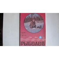"""Журнал """"Рыболов"""" (1990, #2)"""