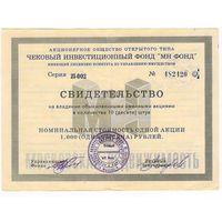 Свидетельство на 10 АКЦИЙ ЧИФ МН ФОНД 1994  г. МОСКВА