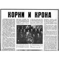 Плакат 1990   Корни и крона
