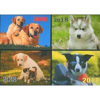 Календарики год собаки 2018 4 шт.