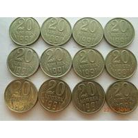 Дюжина монет СССР номиналом 20 копеек 1991 г. М , Л (всё одним лотом ) распродажа с 1 - го рубля , без минимальной цены ! Только на 3 дня !!!