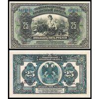 [КОПИЯ] 25 рублей 1918г. (Амер. выпуск)