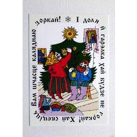 Бялiцкая Вольга. ***(3) З каляднай серыi народнага паэта Беларусi Рыгора Барадулiна. Белорусская открытка 1996 г.