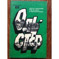 Ольстер. Нарушения прав человека в Северной Ирландии. М., 1978