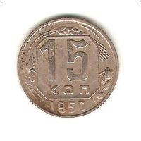 15 копеек 1950 г.