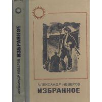 А.Неверов. Избранное. Повести и роман.