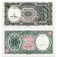 Египет. 10 пиастров (образца 1971 года, P184a, UNC)