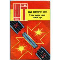 "Журнал ""Юный техник"", 1968, #3"