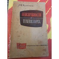 Л.М. Кузинец. Неисправности в телевизорах. 1967 г.