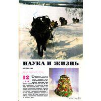 """Журнал """"Наука и жизнь"""", 1988, #12"""