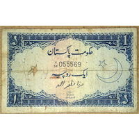 1 рупия 1964г