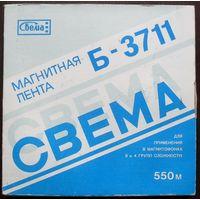 Лента магнитная Свема Б-3715,Б-3711. 550м.