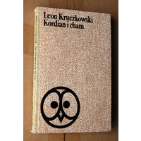 "Leon Kruczkowski ""Kordian i cham"" (на польскай мове)"