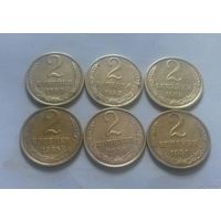 2 копейки СССР 1980, 1982, 1983, 1985, 1988, 1989 г.