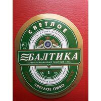 Этикетка пивная. От пива. Балтика.