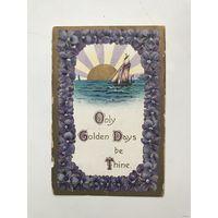 Антикварная открытка 1910 год Only Golden Days be Thine парусник фиалки