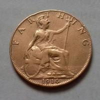 Фартинг, Великобритания 1914 г.