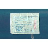 Билет на проезд Болгария
