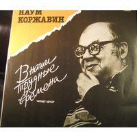 LP Наум Коржавин - В наши трудные времена (стихи чит.автор) (1990)