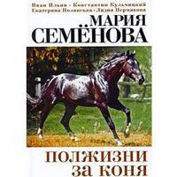 Полжизни за коня. Мария Семенова, 2010
