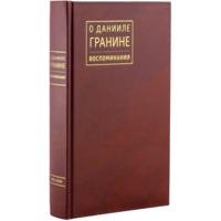 О ДАНИИЛ ГРАНИНЕ: ВОСПОМИНАНИЯ Книга года - 2019