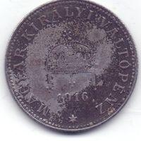 Венгрия, 20 филлеров 1916 года.