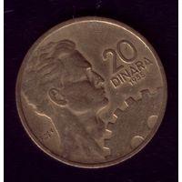 20 Динар 1955 год Югославия