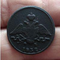 1 копейка 1832 г Хорошая