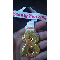 Медаль Beauty Run 2018 Женский забег 8 Марта