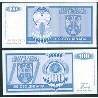 Боснийская Сербия 100 динар 1992 UNC