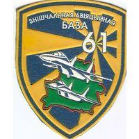 Шеврон, 61 истребительная авиабаза