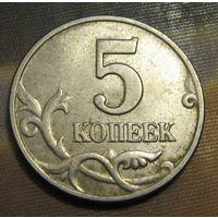 5 копеек 2003 М