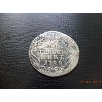 Гривенник 1788 год