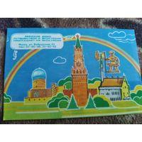 Календарик Минское бюро путешествий и экскурсий 1983-1984
