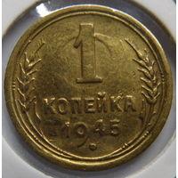 1 копейка 1945 г.  (2)