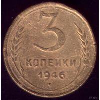 3 копейки 1946 год No1