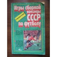 Игры сборной СССР по футболу. Справочник (1952-1988 гг)