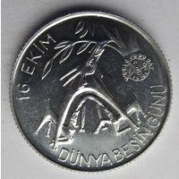 Турция 20 лир 1981 ФАО - нечастая! (тираж 32.500)