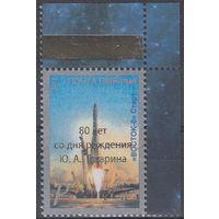 Космос. Надпечатка 80 лет со дня рождения Ю.А. Гагарина