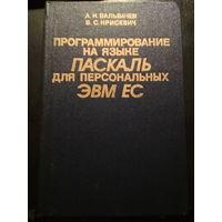 Программирование на языке Паскаль для персональных ЭВМ ЕС