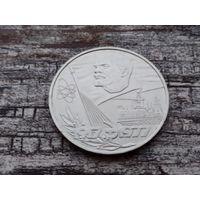 СССР. 1 рубль 1977 - 60 лет Великой Октябрьской социалистической революции.