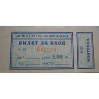Входной билет (Болгария).